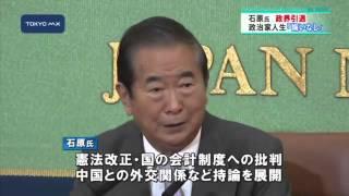 都知事13年半石原慎太郎氏、政界引退を正式表明