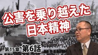 第15章 第06話 公害を乗り越えた日本精神
