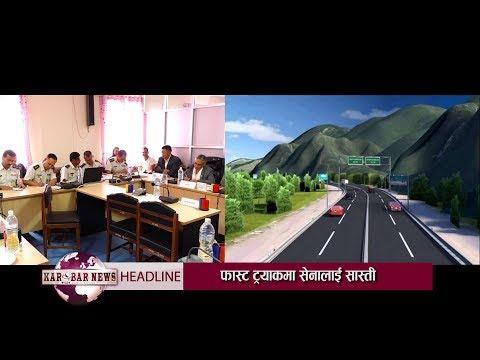 KAROBAR NEWS 2019 06 24 नेपाली सेनाले माग्यो फास्ट ट्रयाकको प्रतिवेदन, निर्णय नहँुदा ढिलाई
