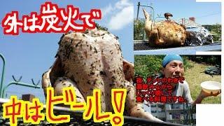 ビール缶 で  鶏 まるごと一匹 丸焼き ( ビア缶チキン ) 豪快 アウトドア BBQ料理