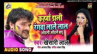 Odhani Odhale Bani Khesari Lal Yadav New Holi Mp3 Song