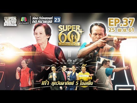 SUPER 60+ อัจฉริยะพันธ์ุเก๋า    EP.37   25 พ.ย. 61 Full HD