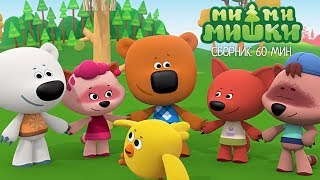 Ми-ми-мишки - Все серии с енотиками Саней и Соней, кротом Валей и другими - Мультфильмы для детей