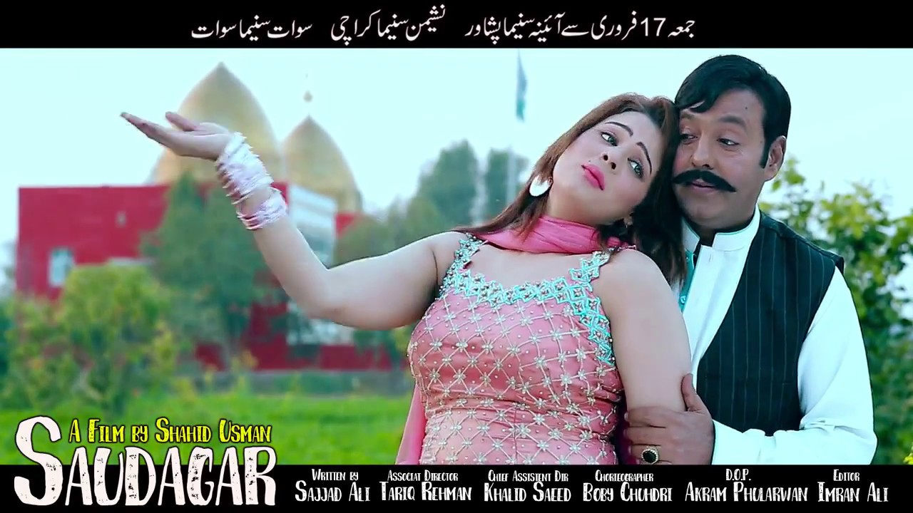 Pashto New Songs 2017 Sra Lopata Pashto Film Saudagar Song Teaser