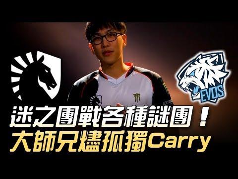 TL vs EVS 迷之團戰各種謎團 大師兄燼孤獨Carry!