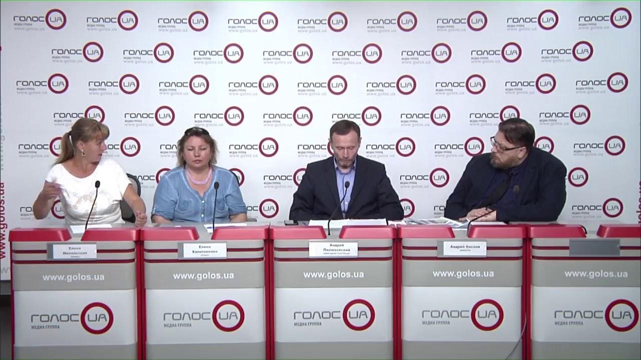 Как решать проблемы Киева: обращение активистов к Кличко? (пресс-конференция)