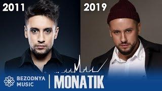 МОНАТИК   КАК МЕНЯЛИСЬ ХИТЫ 2011 2019 | MONATIK   як змінювались хіти (LOVE IT ритм, Кружит, Мокрая)