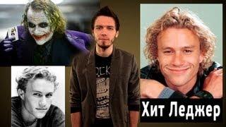"Красивые парни,  Хит Леджер / Heathcliff Andrew ""Heath"" Ledger (БиоФАКТ)"