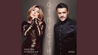 Отпусти (feat. Любовь Успенская)