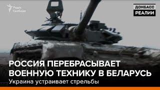 Россия перебрасывает военную технику в Беларусь. Украина устраивает стрельбы | «Донбасc.Реалии»