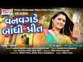 Hiral Raval | Vanvagde Bandhi Preet | Love Song | New Gujarati Latest  video Song 2019 - vasu thakor