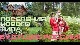 Предсказание президента - Поселения нового типа Будущее России! В Путин Родовые поместья Рязань 2016