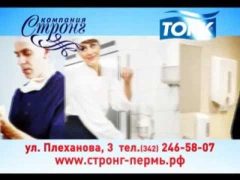 """Компания """"Стронг"""" представляет системы ТМ """"TORK"""""""