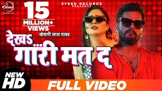 Khesari Lal Yadav Dekha Gari Mat Da Video Song Antra