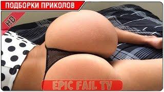 Подборка приколов за Декабрь 2015 (+18) #64 A selection of jokes for December 2015