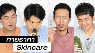 ผู้ชายทายราคา Skincare | เทพลีลา