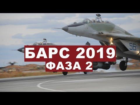 Piloti Ratnog vazduhoplovstva i protivvazduhoplovne odbrane Vojske Srbije i njihove kolege iz Vazdušno-kosmičkih snaga Oružanih snaga Ruske Federacije uspešno su izveli zajedničku letno-taktičku vežbu BARS 2019. Petu po redu zajedničku vežbu,…