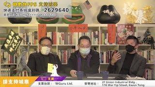 政經疫沖 FORCE MAJEURE---支爆會否發生? - 20/02/20 「彌敦道政交所」2/3