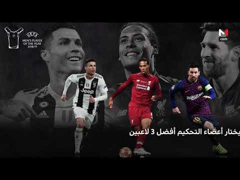 العرب اليوم - شاهد: طريقة اختيار القائمة النهائية لأفضل لاعبي أوروبا
