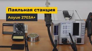 Термовоздушная ремонтная станция для бессвинцовой пайки AOYUE 2703A+ от компании Parts4Tablet - видео