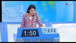 2016立法會選舉(新界東)港獨部份(全)