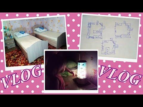Vlog:Кровати для наших принцесс!Как поставить кровати в маленькой комнате?!