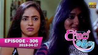 Ahas Maliga | Episode 306 | 2019-04-17