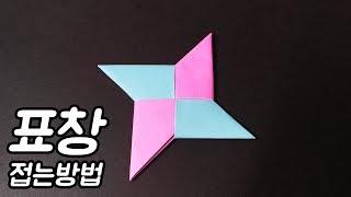how to make an origami ninja star gun