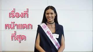 Introduction Video of Khunanya Chomphulong Contestant Miss Thailand World 2018