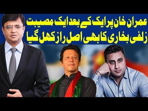 Dunya Kamran Khan Ke Sath | 18 September 2018 | Dunya News