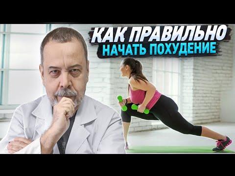 , title : 'Диетолог Алексей Ковальков о том, с чего начинать похудение'