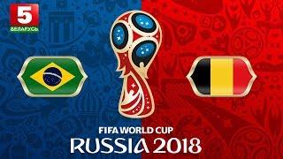 ЧМ-2018. Бразилия - Бельгия. Обзор