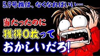 【パチスロ】ネットカフェパチプロ生活~新章~51日目【パチコミTV】獲得枚数0枚っておかしいだろ!?