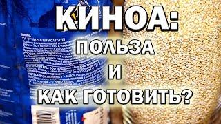 """Киноа белая (крупа/семена) """"Радоград"""", 400 гр. от компании VegansBy - магазин здорового питания - видео"""
