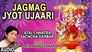 शुक्रवार Special Jagmag Jyot Ujaari I Devi Bhajan I LATA MANGESHKAR I Atal Chhatra Sachcha Darbar