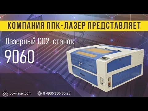 Обзор лазерного CO2 станка 9060
