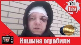 Дохвастался!? Блогера - миллионера Павла Няшина избили и ограбили.