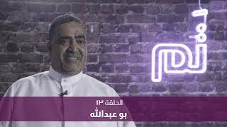 تم | الجزء الثاني | ح 13 | بوعبدالله