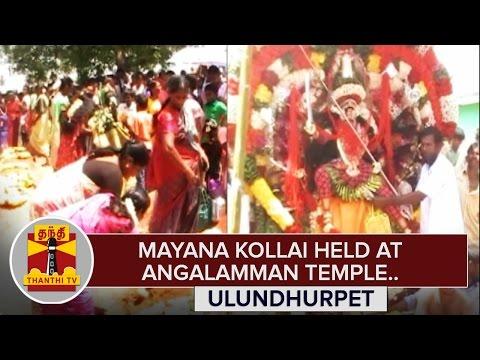 Mayana-Kollai-held-at-Angalamman-Temple-in-Ulundhurpet-Thanthi-TV