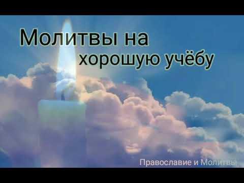 Две молитвы на хорошую учёбу./ Православие и Молитвы