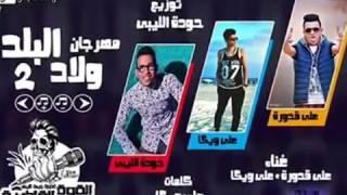 مازيكا مهرجان ولاد البلد 2 القوه القاضية تعليق وليد الشوالي توزيع حوده الليبي 2016 مهرجانات جديده تحميل MP3