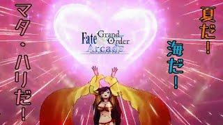 Mata Hari  - (Fate/Grand Order) - 【FGOAC】【FGOアーケード】守ってね【Fate/Grand Order Arcade】【MataHari】