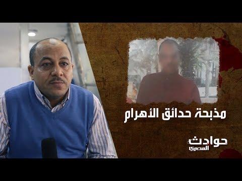 أب يقتل زوجته وابنته ويترك طفلا وينتحر.. القصة الكاملة لمذبحة حدائق الأهرام