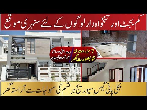 7 Marla House for Installment in Dream Gardens Lahore