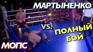 ПОЛНЫЙ БОЙ!!! МОПС vs МАРТЫНЕНКО (30.06.17)/ Андрей Мартыненко