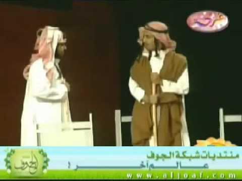 مسرحية إشاعة ( 5 / 7 ) بطولة هاني مقبل وعيد الدوسري