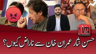 Why Hassan Nisar is angry at Imran Khan? | Cut Piece | Mutazam Shabir | IM Tv