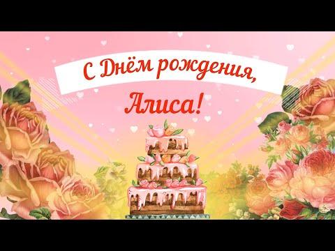 С Днем рождения, Алиса! Красивое видео поздравление Алисе, музыкальная открытка, плейкаст.