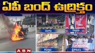 ఏపీ బంద్ ఉద్రిక్తం   AP Bandh For Special Status, Protesters Set Blaze To Bike In Tirupati   ABN