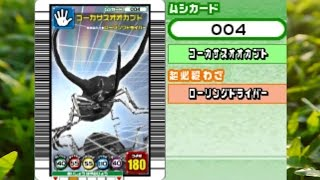 Mushiking Super Collection All Beetle Cards